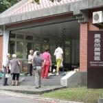 龍鳳谷遊客服務站旁之農產品展售區 / 周俊賢攝,陽明山國家公園管理處提供