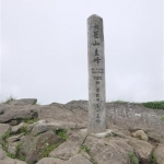七星山頂 / 譚偲攝,陽明山國家公園管理處提供