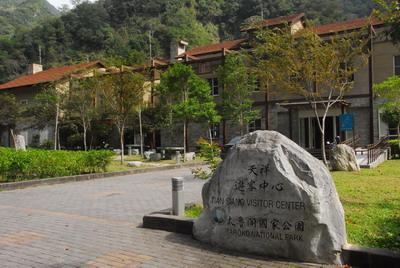 天祥遊客中心
