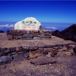 雪山主峰石碑