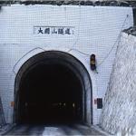 南橫大關山埡口隧道雪景