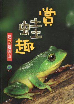 賞蛙趣─蛙ㄉ一ˇ陽明山