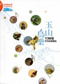 《玉山鳥樂:136種野鳥鳴聲圖鑑 [軟精裝/附光碟]》封面