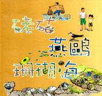 咾咕‧燕鷗.珊瑚海:洋樓.燈塔.玄武岩 (繪本-附光碟)