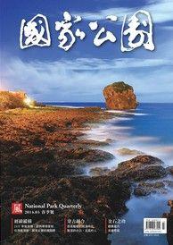 《國家公園季刊 2014年3月》封面