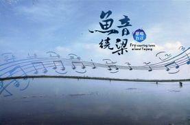 《魚音繞梁-戀唸台江 (DVD)》封面