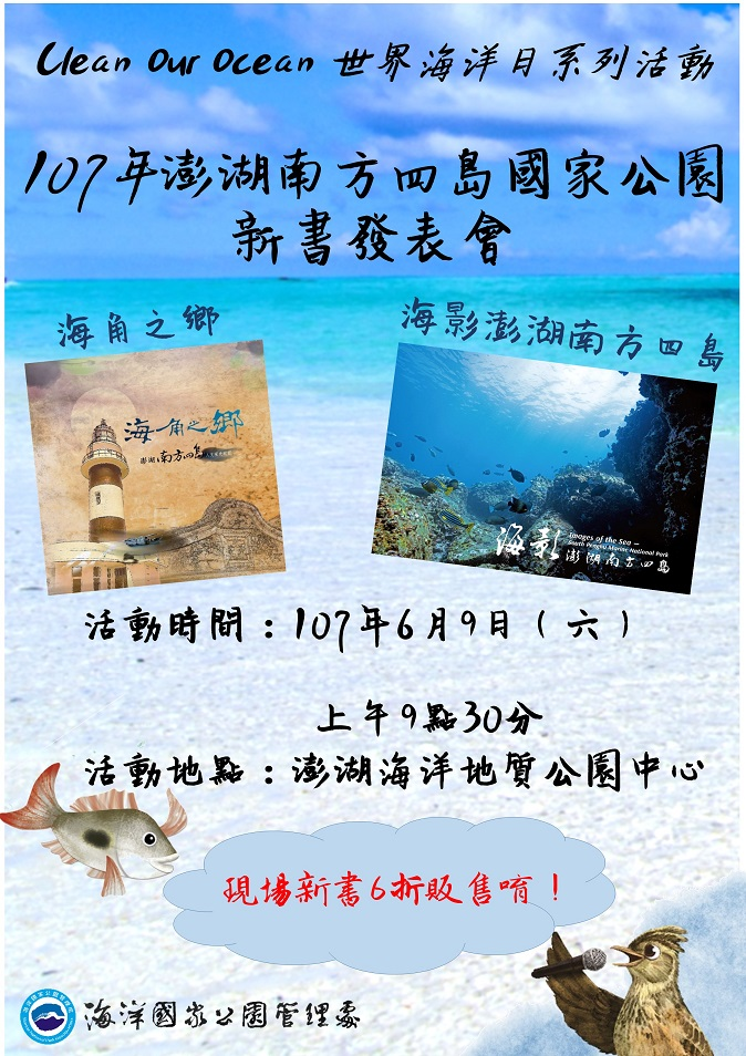 2018 South Penghu Marine National Park New Book Release. A total of 2 pictures.