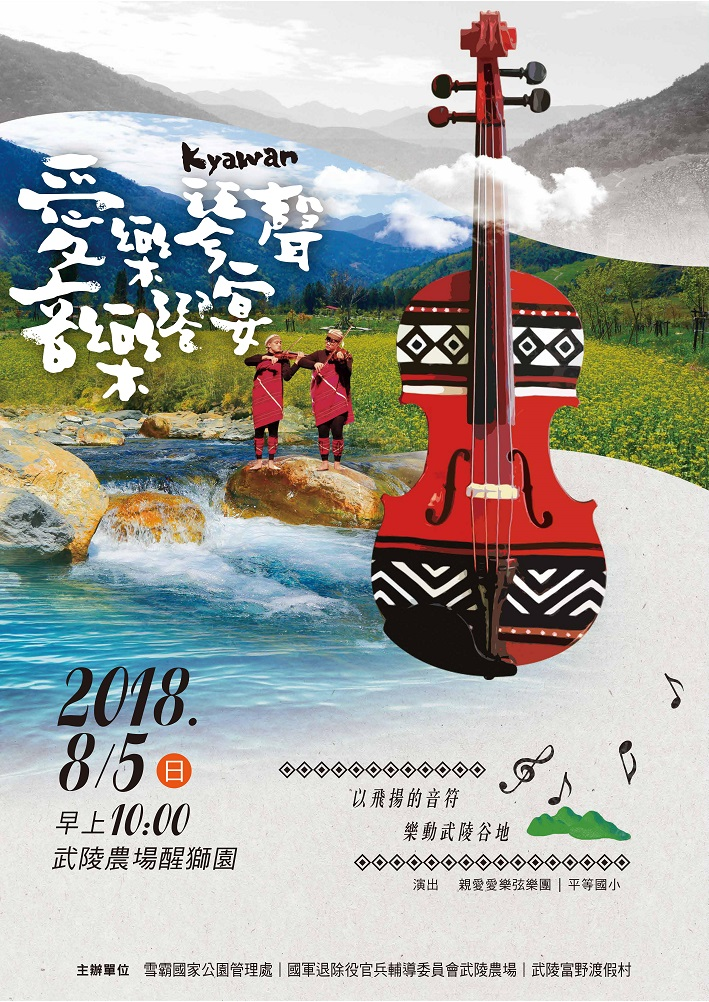 Let Music Dance Through Wuling Valley. A total of four pictures.