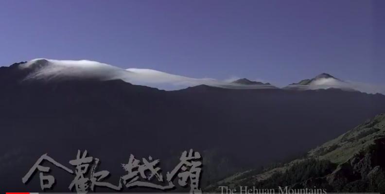 The Hehuan Mountains