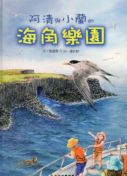《阿清與小蘭的海角樂園》封面