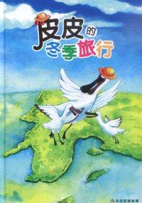 《皮皮的冬季旅行 (繪本)》封面