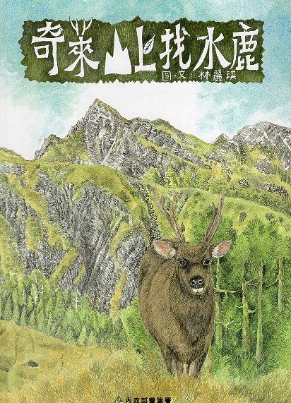 《奇萊山上找水鹿 (繪本)》封面