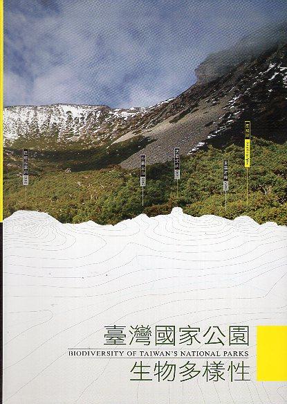 《臺灣國家公園生物多樣性》封面