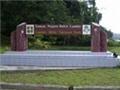 蘭比爾山丘國家公園