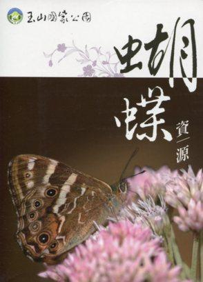 《玉山國家公園蝴蝶資源》封面