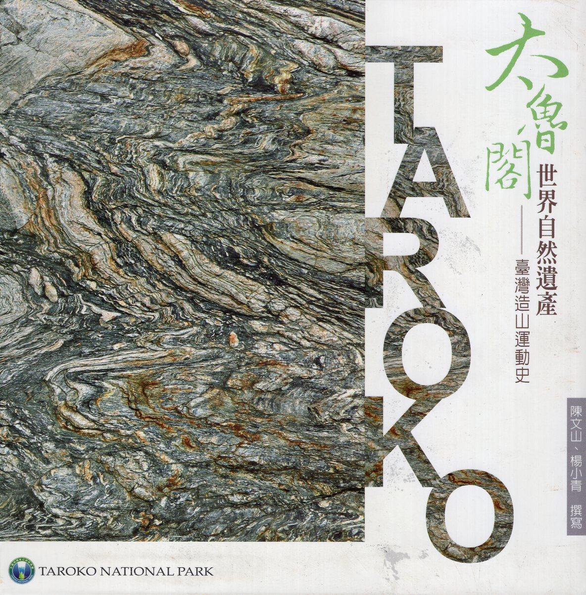 《世界自然遺產-臺灣造山運動史(精裝) 》封面