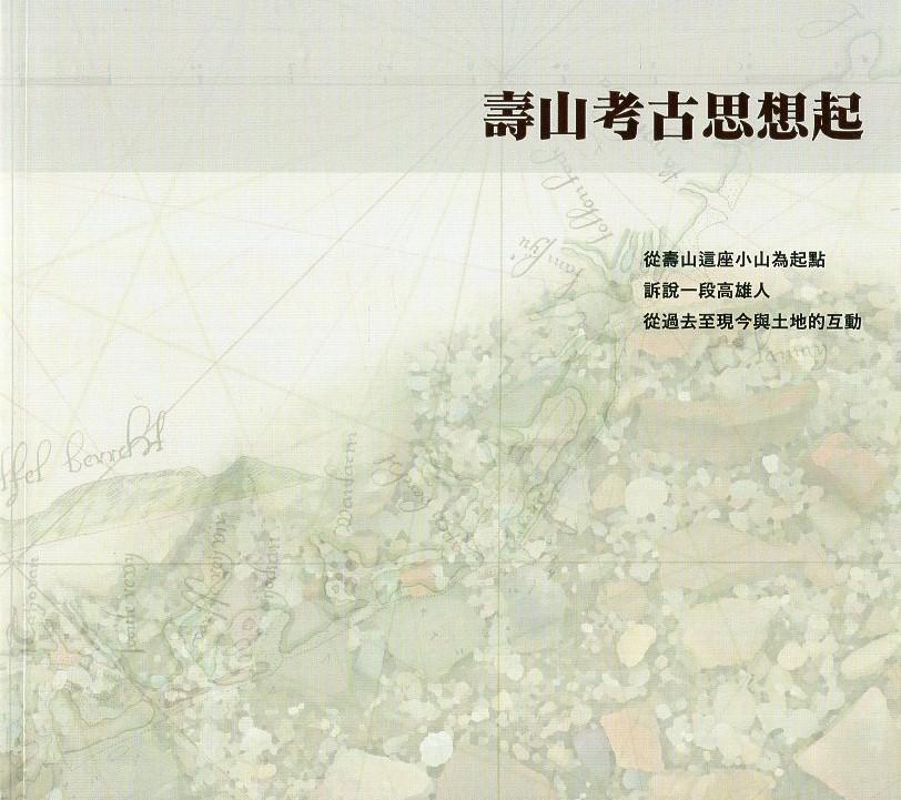 《壽山考古思想起》封面