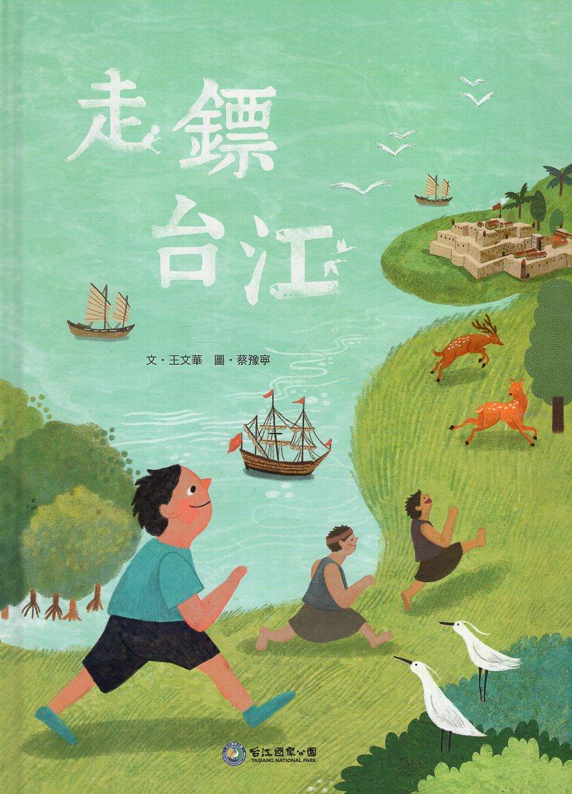 《走鏢台江(繪本)》封面