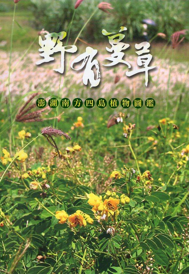 《野有蔓草:澎湖南方四島植物圖鑑(精裝)》封面