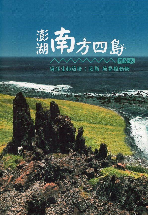 《澎湖南方四島海洋生物簡冊增修版:藻類、無脊椎動物(精裝)》封面