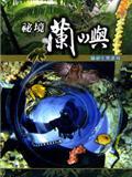 《祕境蘭嶼 蘭嶼生態速寫》封面