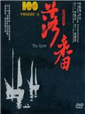 《落番(DVD)》封面