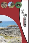 《蘭嶼步道漫遊》封面