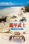 《鐵甲武士:東沙島海濱蟹類》封面