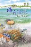 《海天遊蹤:東沙生態體驗》封面