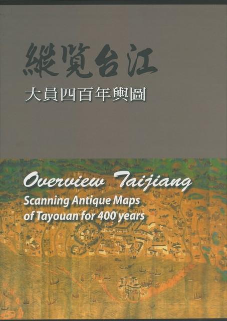 《縱覽台江 - 大員四百年輿圖》封面