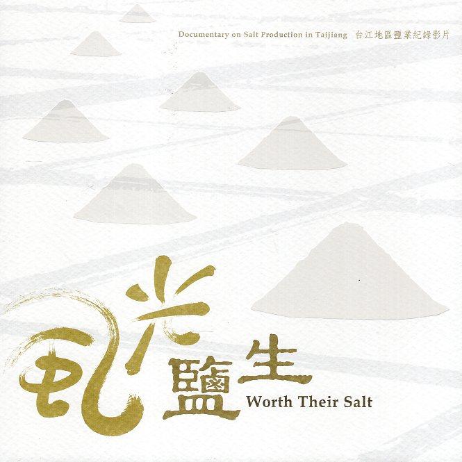《風光鹽生:台江地區鹽業紀錄影片(USB)》封面