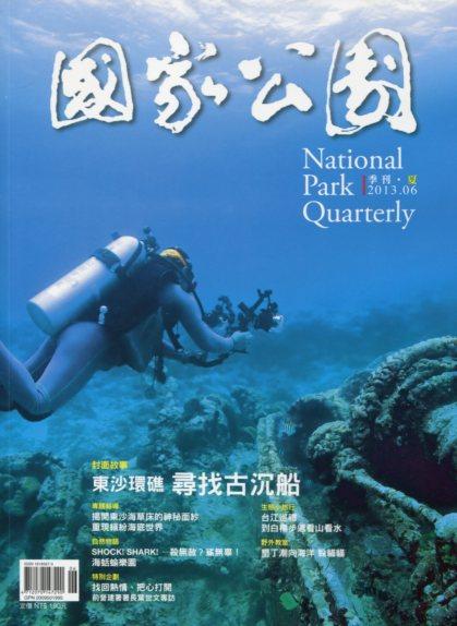 《國家公園季刊2013年6月:東沙環礁 尋找古沉船(102/06)》封面