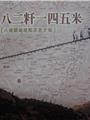 《八二粁一四五米--八通關越道路東段史話》封面
