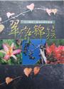 《翠巒錦簇-玉山國家公園植物解說》封面