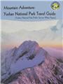 玉山國家公園英文版為民服務白皮書