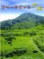 《陽明山國家公園步道》封面