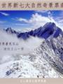 《世界新七大自然奇景宣傳影片》封面