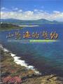 山與海的邀約(DVD)