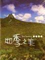 《墾丁國家公園四季之美有聲書英語版(CD)》封面
