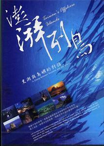 澎湃列島-黑潮與島嶼的對話 (DVD)