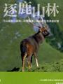 逐鹿山林(DVD)