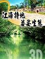 《江海詩地 婆娑生態 台江國家公園簡介3D立體影片(DVD)》封面