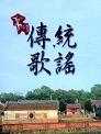 金門傳統歌謠(DVD)