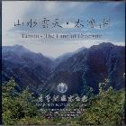 《山水雲天太魯閣(DVD )》封面