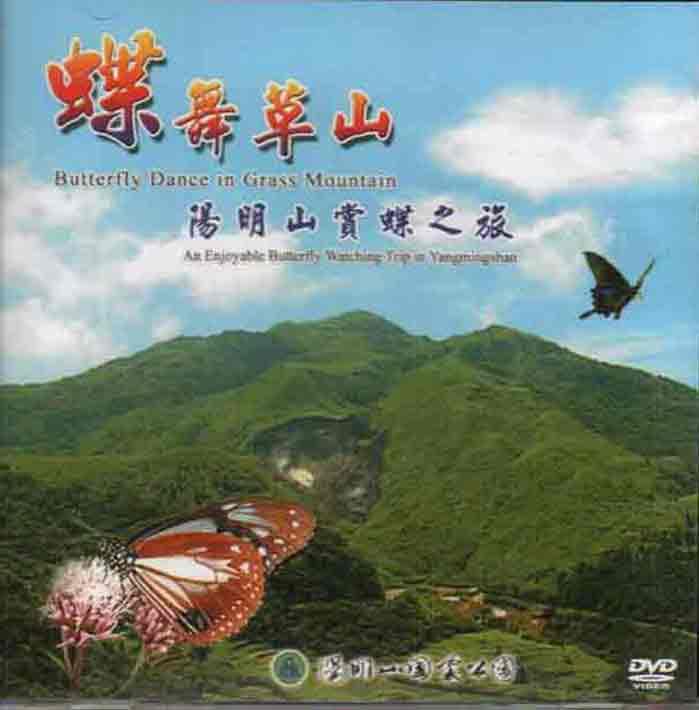 《蝶舞草山---陽明山賞蝶之旅(DVD)》封面