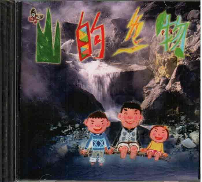 山的禮物( DVD )