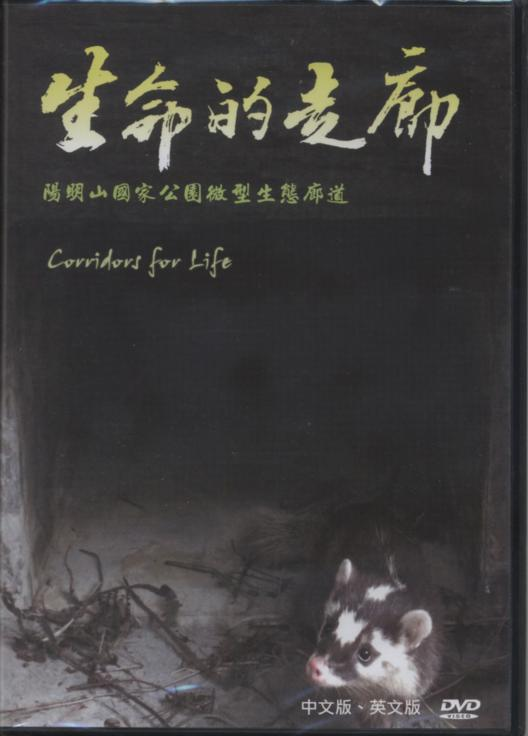 《生命的走廊(DVD)》封面