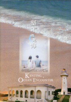 墾丁,遇見海 (DVD)