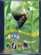 森林搖籃曲---捲葉象鼻蟲生態影片(DVD)