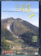 《悠遊草山(DVD)》封面